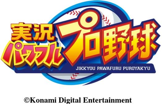 実況パワフルプロ野球 ©︎Konami Digital Entertainment