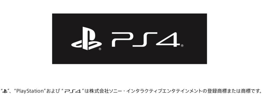 PS4 PlayStation および PS4 は 株式会社ソニー・インタラクティブエンタテインメントの登録商標または商標です。