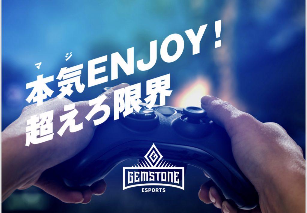 「GEMSTONE」ESPORTS大会 PV