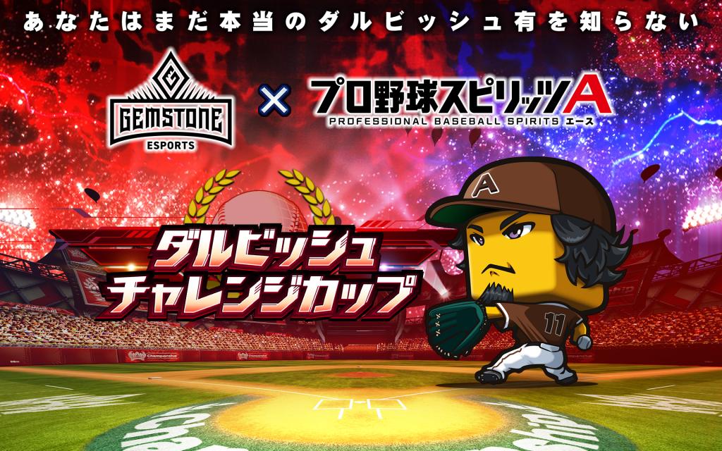 GEMSTONE × プロ野球スピリッツA「ダルビッシュチャレンジカップ」開催決定!
